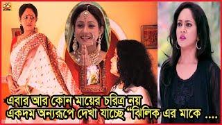 বলতে পারেন কোথায় এখন 'ঝিলিক'-এর 'মা' |New Look of Mohua Halder |Star Jalsha Serial |Channel IceCream
