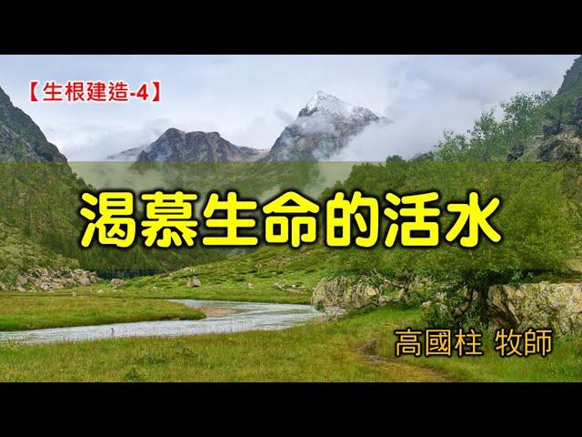 2021/10/10高雄基督之家主日信息-生根建造(四)渴慕生命的活水