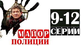 Майор полиции 9-12 серии 2013 16 серийный детектив фильм сериал