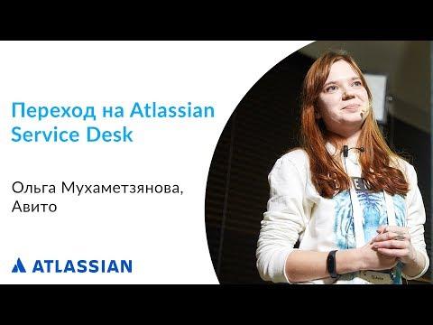 Переход на Atlassian Service Desk | Ольга Мухаметзянова