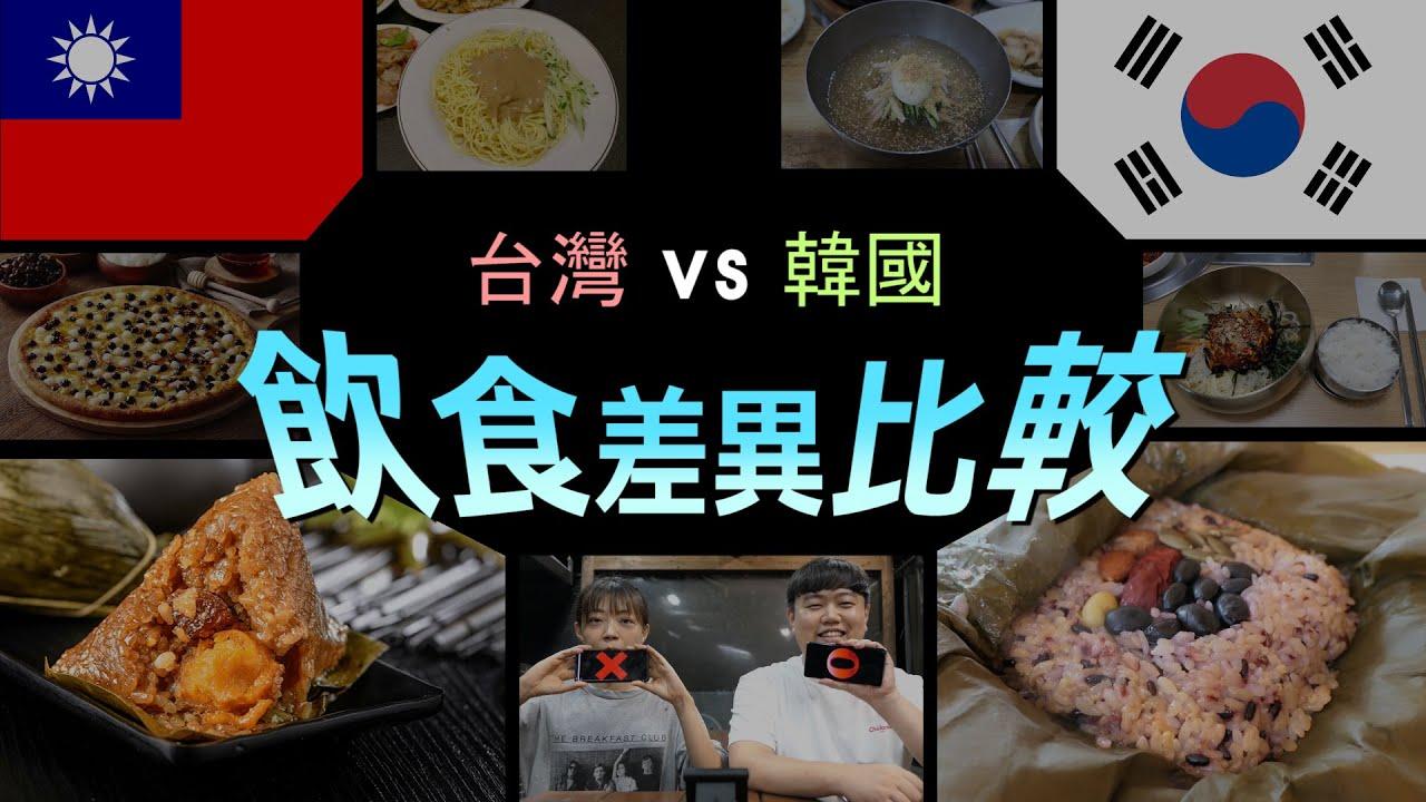 話說不一樣也差太多的韓國與台灣的飲食差異!