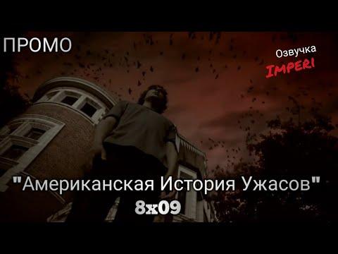 Американская История Ужасов: Апокалипсис 8 сезон 9 серия / American Horror Story: Apocalypse 8x09