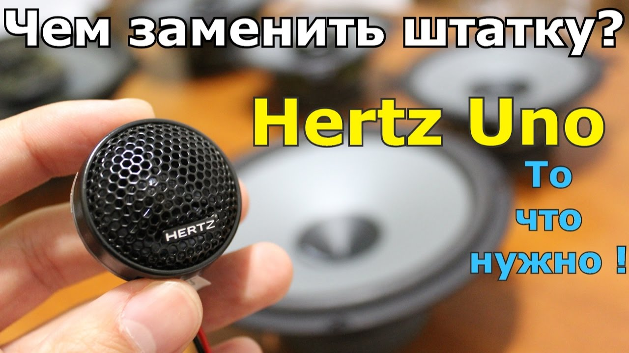 Купить автомобильные колонки (16 см) hertz dcx 165. 3 по доступной цене в интернет-магазине м. Видео или в розничной сети магазинов м. Видео.
