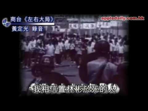 民建聯竄改 67暴動史唔認左派殺林彬 - YouTube