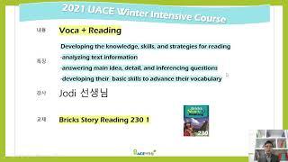 유에이스어학원 2021 겨울 Reading 특강 for…