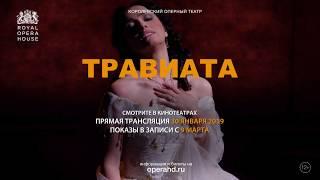 ТРАВИАТА опера в кинотеатрах. Королевский оперный театр сезон 2018-19