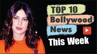 Top 10 Bollywood News This Week | 17 June - 22 June 2019 | Bollywood Latest News | Priyanka Chopra