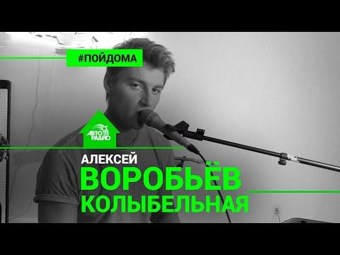 🅰️ Алексей Воробьев