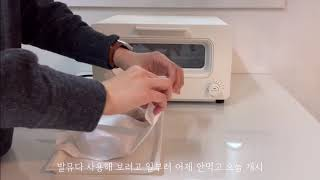 [BALMUDA The Toaster] 발뮤다 토스트기…