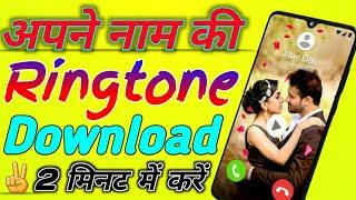 ऐसे करें अपने नाम की Rathore ringtone | Name Ringtone | Ringtone Download |Raju Rathore Tech