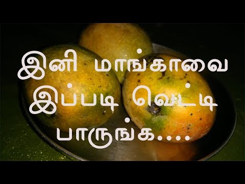 how to cut a mango | mango | TAMIL TIPS PAGE
