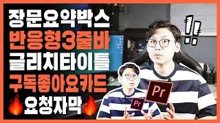 [2021년] 프리미어 자막템플릿 장문요약 글리치타이틀 구독좋아요 외 요청자막 후원 49~54번