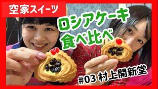YouTube動画:【空家スイーツ】ロシアケーキ食べ比べ!with山本蓮理 #03村上開新堂