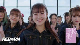 【MV Full】Reborn / BNK48