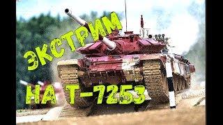 оружиеарматаt-14Т-72Б3Танк Т-72Б3 экстримальное вождение на Танковом биатлоне.