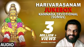 K.J.Yesudas - Harivarasanam | Lord Ayyappa Swamy Kannada Devotional Songs | Kannada Devotional Songs