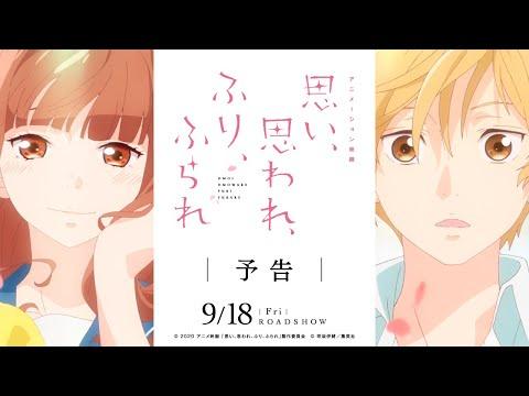 アニメーション映画『思い、思われ、ふり、ふられ』予告【2020.9.18(金)公開】