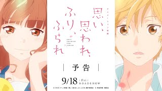 Watch Omoi Omoware Furi Furare Anime Trailer/PV Online