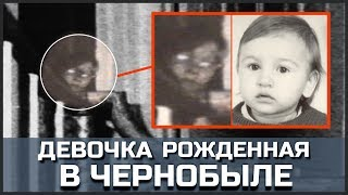 Download Девочка рожденная в Чернобыле Mp3 and Videos