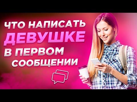Вопрос: Как общаться с девушками в приложении Tinder?