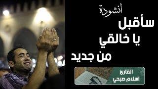 سأقبل يا خالقي  من جديد - اتحداك تحبس دموعك |  اسلام صبحي