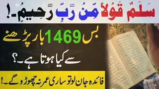 Surah Yaseen Ayat No 58 Parhne Se Kya Faida Hoga - Surah Yasin Ke Fayde Faizlat Or Wazifa