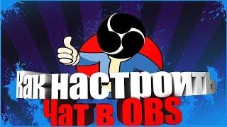 Как сделать чат на стриме YouTube OBS [2017 рабочий способ]
