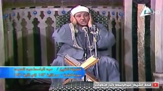 شهر رمضان الذي أنزل فيه القرآن  تلاوة عبد الباسط لآيات الصيام  قمة في الروعة  جودة عالية