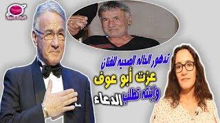 اخر تطورات حالة الفنان عزت ابو عوف .. ابنته تطالب الجمهور بالدعاء له
