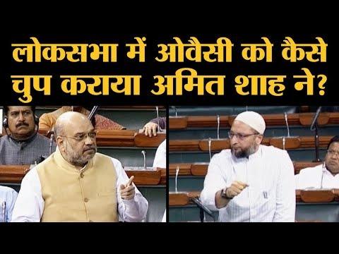 Amit Shah Vs Asaduddin Owaisi Parliament Debate on NIA: शाह बोले सुनने की आदत डालिए। Satyapal Singh
