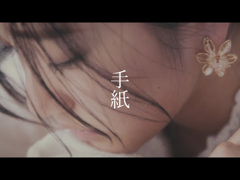 Mr.Nuts / 手紙 【Official Music Video】