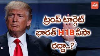 ట ర ప ట ర గ ట h1b వ స రద ద trump targets h1b visa cancellation   yoyo tv channel