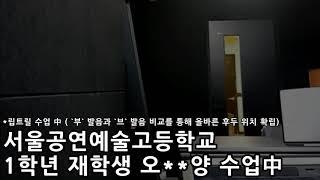서울공연예술고등학교 1학년 재학생 오**양 수업中