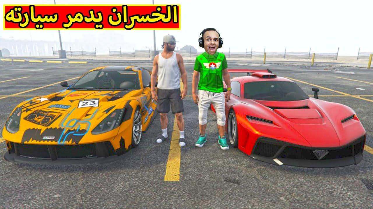 قراند 5 : الخسران يخسر اغلى سيارة | GTA 5 !! ??