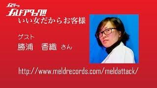 メルダーのメルドアタック!!2016年11月 工藤友美 検索動画 20