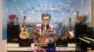 당신을 만난 행복(한채영) / 테너 색소폰 / 이석화
