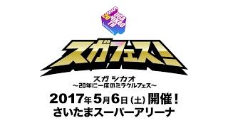 スガ シカオ - なりきりコンテスト 「スガうた ダンジョン」
