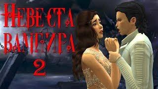 Сериал симс 4: Невеста вампира 2 серия.The Sims 4 Machinima