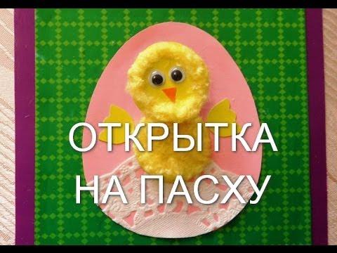 Открытка на пасху. Всех с Пасхой! - YouTube: http://www.youtube.com/watch?v=SPa6pXSgm6U