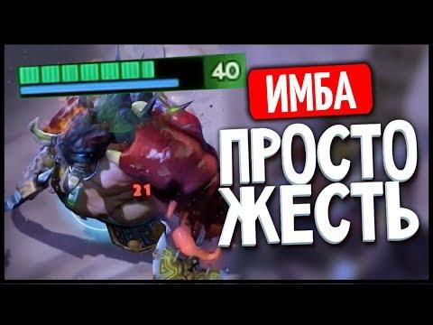 видео: НЕРЕАЛЬНЫЙ УРОН ПУДЖА ► imba overthrow