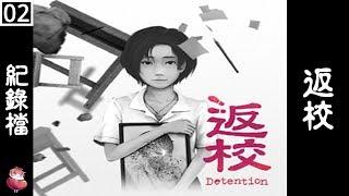 返校 #2 恐怖2D遊戲 ⇀ 民間的信仰【諳石實況】