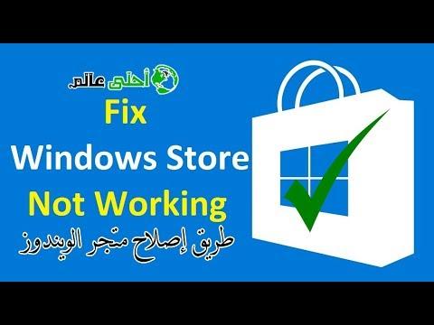 طريقة اصلاح متجر الويندوز حل مشاكل Fix Windows Store Not Opening