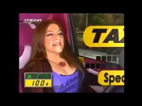 TAXI GIRL ~ KARDITSA/ΚΑΡΔΙΤΣΑ