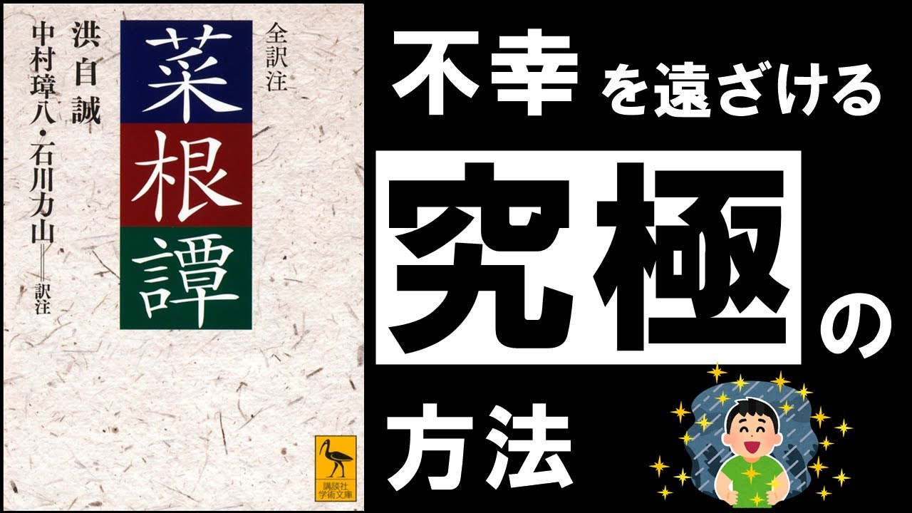 【21分解説】菜根譚|洪自誠 ~あらゆる悩み、ストレスから身を守る極意書~