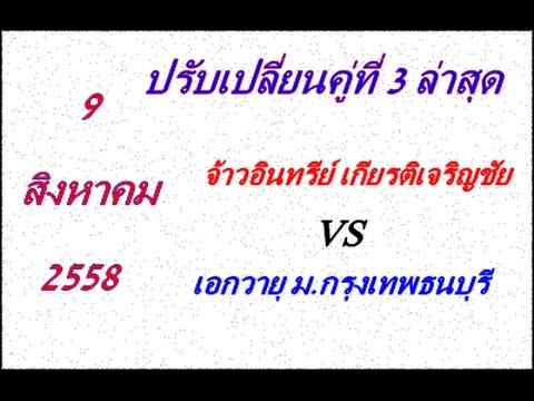 (คู่ที่ 3 ล่าสุด) วิจารณ์มวยไทย 7 สี อาทิตย์ที่ 9 สิงหาคม 2558