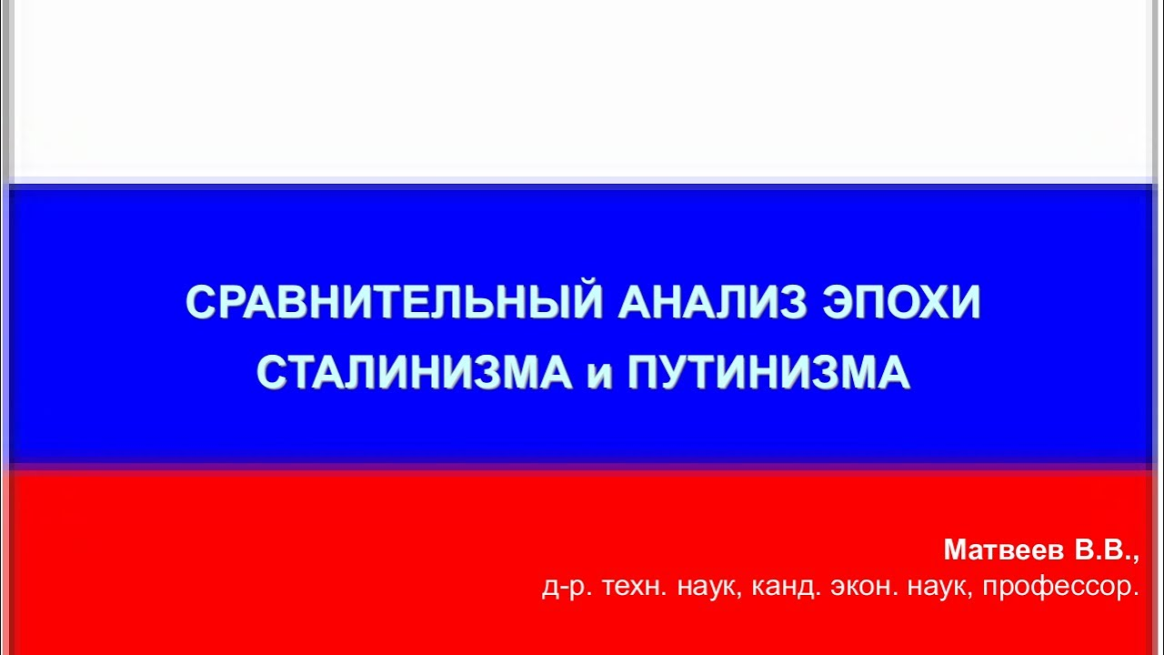 Сравнительная характеристика эпох сталинизма и путинизма #Матвеев #HumanPotential2019