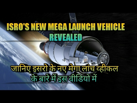 REVEALED: ISRO'S NEW MONSTER LAUNCH VEHICLE THE NEXT BIG THING