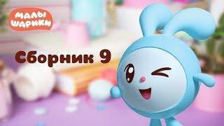 Малышарики - Обучающий мультик для малышей - Все серии подряд - Сборник 9