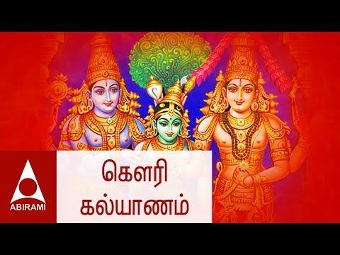 Gowri Kalyanam | Tamil Wedding Songs | Thirumana Padalgal | Gowri Kalyana Padalgal