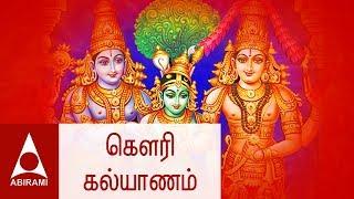 கௌரி கல்யாணம் வைபோகமே | கல்யாணப்பாடல்கள் | Gowri Kalyanam | #Marriage Songs | Thirumana Padalgal